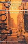 Грехи аккордеона (Иностранная литература XX+I) - Annie Proulx, Э. Энни Пру, Faina Gurevich
