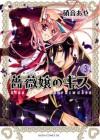 Barajou no Kiss, Vol. 03 - Aya Shouoto, 硝音あや