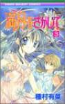 Full Moon Wo Sagashite Vol. 3 (Furumuun Wo Sagashite [Ribon M C]) - Arina Tanemura