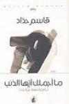 ما أجملك أيها الذئب - قاسم حداد