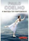 Η Μάγισσα του Πορτομπέλο - Paulo Coelho