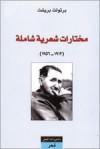 مختارات شعرية شاملة - Bertolt Brecht, أحمد حسان