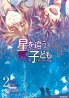 星を追う子ども アガルタの少年 2 [Hoshi Wo Ou Kodomo: Agartha no Shounen] - Makoto Shinkai, 新海誠, Asahi Hidaka, ひだかあさひ