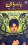 پندراگن: کتاب پنجم: آب سیاه - D.J. MacHale, ویدا اسلامیه