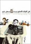 على أطراف الأصابع - مصطفى ذكري