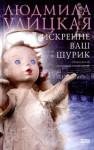 Искренне ваш Шурик - Lyudmila Ulitskaya