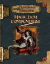 Magic Item Compendium (Dungeons & Dragons d20 3.5 Fantasy Roleplaying) - Andy Collins, Mike Mearls, Stephen Schubert
