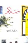 سلام - هاني نقشبندي, Ali Maqri