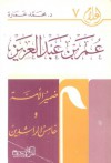عمر بن عبد العزيز : ضمير الأمة وخامس الخلفاء الراشدين - محمد عمارة