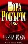 Черна роза - Nora Roberts
