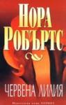 Червена лилия - Nora Roberts