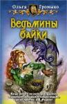 Ведьмины байки - Olga Gromyko, Ольга Громыко