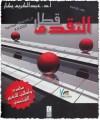 قطار التقدم مبادئ وأساليب للتغيير الشخصي - عبد الكريم بكار