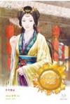 ยอดหญิงแสนดี - เซียงหมี, Xiang Mi, พวงหยก