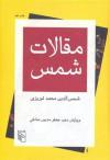 مقالات شمس - شمسالدین محمد تبريزی, جعفر مدرس صادقی