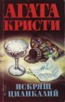Искрящ цианкалий - Agatha Christie