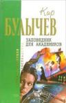 Заповедник для академиков - Kir Bulychev, Кир Булычёв