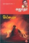 அப்ஸரா [Apsarā] - சுஜாதா