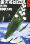 銀河英雄伝説 6 飛翔篇 [Ginga eiyū densetsu 6] - Yoshiki Tanaka, 田中 芳樹