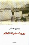 بيروت مدينة العالم - الجزء الأول - Rabie Jaber, ربيع جابر