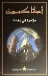 مؤامرة في بغداد - Agatha Christie