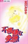 Fukigen na Aibu - Miyuki Kitagawa