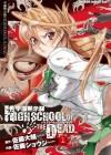 学園黙示録 HIGHSCHOOL OF THE DEAD(1) (ドラゴンコミックスエイジ) (Japanese Edition) - 佐藤 ショウジ, 佐藤 大輔