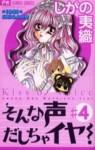 Sonna Koe Dashicha Iya 4 - Iori Shigano