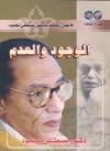 الوجود والعدم - مصطفى محمود
