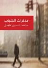 مذكرات الشباب - محمد حسين هيكل