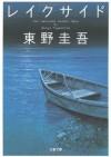 レイクサイド (Lakeside) - Keigo Higashino