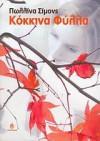 Κόκκινα φύλλα - Paullina Simons, Ρένα Χατχούτ
