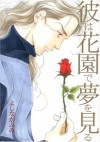 彼は花園で夢を見る - Fumi Yoshinaga, よしなが ふみ