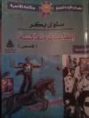 إيقاعات متعاكسة - سلوى بكر, Salwa Bakr