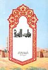 بنات النبي - عائشة عبد الرحمن