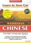 Learn In Your Car Chinese: Mandarin (Foreign Language)(Level 1) - Henry N. Raymond, Hank N. Raymond