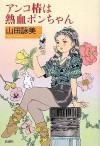 アンコ椿は熱血ポンちゃん [Ankotsubaki wa nekketsu Pon-chan] - Amy Yamada, 山田 詠美