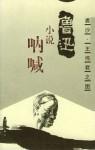 《吶喊》 - Lu Xun