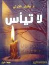لا تيأس - عائض عبد الله القرني