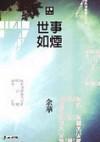 世事如煙 - Yu Hua