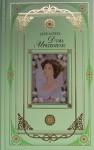 Duma i uprzedzenie - Jane Austen