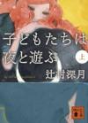 子どもたちは夜と遊ぶ(上) (講談社文庫) (Japanese Edition) - Mizuki Tsujimura, 辻村深月