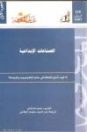 الصناعات الإبداعية - الجزء الأول - John Hartley, بدر السيد سليمان الرفاعي
