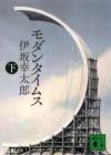 モダンタイムス 下 [Modan Taimusu ge] - Kotaro Isaka