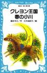 クレヨン王国春の小川 - 福永 令三, 三木 由記子