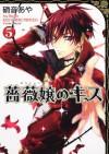 Barajou no Kiss, Vol. 05 - Aya Shouoto