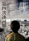 第四次冰河期 - Hiroshi Ogiwara, 荻原浩, 章蓓蕾