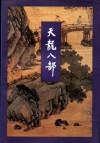 金庸作品集•天龙八部(套装全5册) - Jin Yong