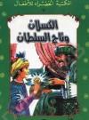 الكسلان وتاج السلطان - يعقوب الشاروني, أحمد أمين