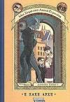 Η κακή αρχή (Μία σειρά από ατυχή γεγονότα #1) - Χαρά Γιαννακοπούλου, Lemony Snicket